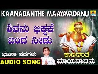 ಶಿವನು ಭಿಕ್ಷಕೆ ಬಂದ ನೀಡು | Kaanadanthe Maayavadanu | North Karnataka Bhajana Padagalu | Jhankar Music