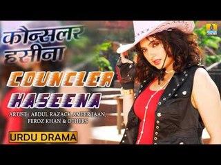 Urdu Drama I Councler Haseena I Khatoonappa I S Amirjan, Jani,Amirjan