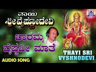 Baramma Vaishnavi | Thayi Sri Vyshnodevi | Kannada Devotional Songs | Akash Audio