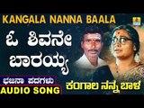 ಓ ಶಿವನೇ ಬಾರಯ್ಯ | ಕಂಗಾಲ ನನ್ನ ಬಾಳ-Kangala Nanna Baala |North Karnataka Bhajana Padagalu |Jhankar Music