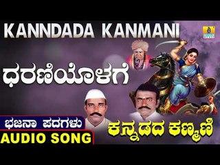 ಧರಣಿಯೊಳಗೆ   ಕನ್ನಡದ ಕಣ್ಮಣಿ-Kannadada Kanmani   North Karnataka Bhajana Padagalu   Jhankar Music