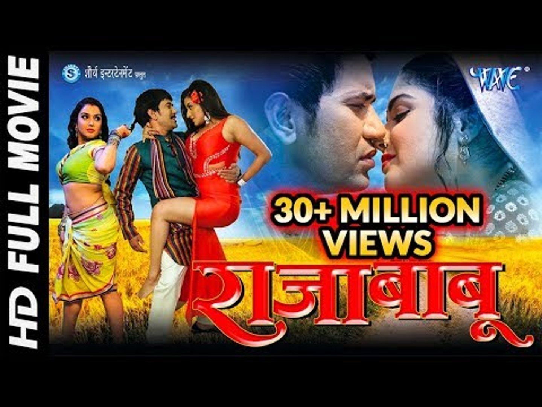 "Raja Babu - राजा बाबू - Dinesh Lal Yadav ""Nirahua"", Amrapali - Superhit  Full Bhojpuri Movie - video dailymotion"