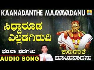ಸಿಧ್ದಾರೂಡ ಎಲ್ಲಡಗಿರುವಿ | Kaanadanthe Maayavadanu | North Karnataka Bhajana Padagalu | Jhankar Music