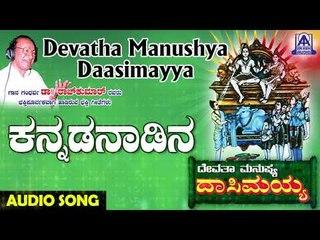 Kannada Naadina | Devatha Manushya Dasimayya | Kannada Devotional Songs | Akash Audio