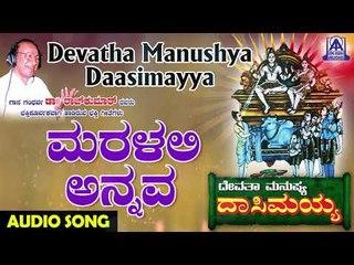 Maralali Annava | Devatha Manushya Dasimayya | Kannada Devotional Songs | Akash Audio