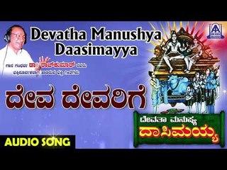 Deva Devarige | Devatha Manushya Dasimayya | Kannada Devotional Songs | Akash Audio