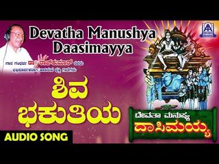 Shiva Bhakuthiya | Devatha Manushya Dasimayya | Kannada Devotional Songs | Akash Audio
