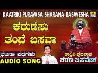 ಕರುಣಿಸು ತಂದೆ ಬಸವ | ಕಾರ್ತಿಕಿ ಪುರವಾಸ ಶರಣ ಬಸವೇಶ | North Karnataka Bhajana Padagalu | Jhankar Music