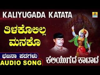 ತಿಳಕೊಲಿಲ್ಲ ಮನಕೊ | ಕಲಿಯುಗದ ಕಟಾಟ-Kaliyugada Katata | North Karnataka Bhajana Padagalu | Jhankar Music