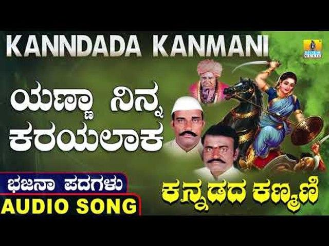ಯಣ್ಣಾ ನಿನ್ನ ಕರಯಲಾಕ  ಕನ್ನಡದ ಕಣ್ಮಣಿ-Kannadada Kanmani  North Karnataka Bhajana Padagalu  Jhankar Music