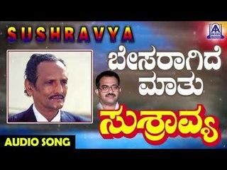 ಜನಪದ ಗೀತೆಗಳು - Besaragide Maathu | Sushravya | Kannada Folk Songs | Akash Audio