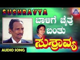 ಜನಪದ ಗೀತೆಗಳು - Baalige Chaitra Banthu | Sushravya | Kannada Folk Songs | Akash Audio