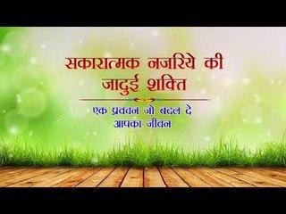 सकारात्मक नज़रिए की जादुई शक्ति I Shri Chandraprabh
