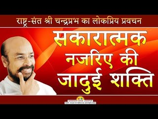 सकारात्मक नज़रिए की जादुई शक्ति I Mumbai Chaturmas 2018 Pravachan I Shri Chandraprabh