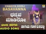 ಧನ್ಯವ ಮಾಡಿರೋ | Chagiya Gooli Badavanna | North Karnataka Bhajana Padagalu | Jhankar Music