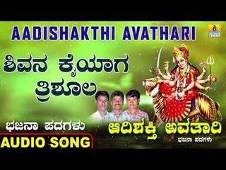 ಶಿವನ ಕೈಯಾಗ ತ್ರಿಶೂಲ-Aadishakthi Avathari   Ramesha Mahadika  Kannada Bhajana Padagalu   Jhankar Music