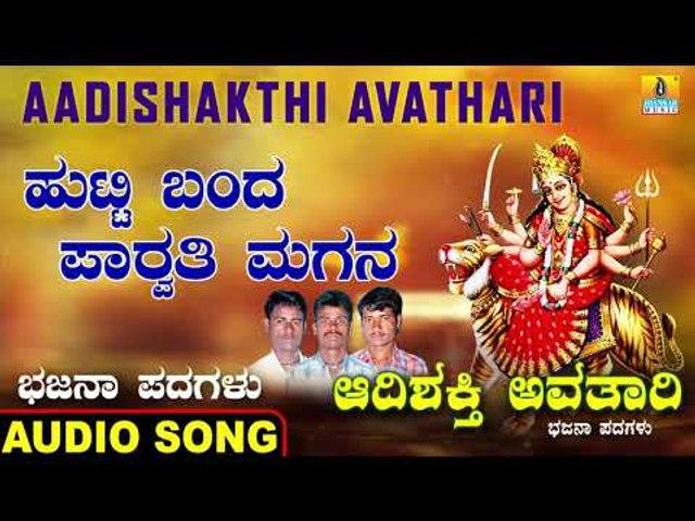 ಹುಟ್ಟಿ ಬಂದ ಪಾರ್ವತಿ ಮಗನ    Aadishakthi Avathari   Ramesha Mahadika   Kannada Bhajana Padagalu