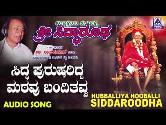 ಭಕ್ತಿಗೀತೆಗಳು - Siddha Purusharidda | Hubballiya Hooballi Sri Siddharoodha | Kannada Devotional Songs
