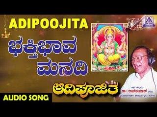 Bhakthi Bhava Manadi | Aadipoojitha | Kannada Devotional Songs | ಶ್ರೀ ಗಣೇಶ | Akash Audio