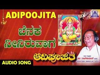 Benaka Neeniruvaaga |Aadipoojitha | Kannada Devotional Songs | ಶ್ರೀ ಗಣೇಶ | Akash Audio