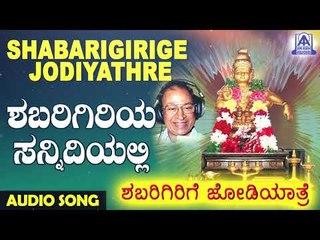 Shabarigiriya Sannidhiyalli | Shabarigirige Jodiyathre | Kannada Devotional Songs | Akash Audio