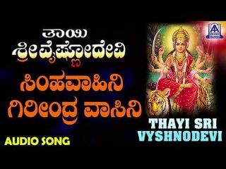 Simhavahini | Thayi Sri Vyshnodevi | Kannada Devotional Songs | Akash Audio