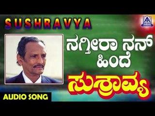 ಜನಪದ ಗೀತೆಗಳು - Nagtheera Nanhinde | Sushravya | Kannada Folk Songs | Akash Audio