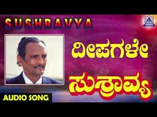 ಜನಪದ ಗೀತೆಗಳು - Deepagale | Sushravya | Kannada Folk Songs | Akash Audio