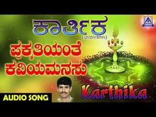 ಜನಪದ ಗೀತೆಗಳು - Prakruthiyanthe | Karthika | Kannada Folk Songs | Akash Audio