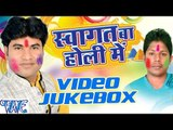 स्वागत बा होली में - Swagat Ba Holi Me - Video JukeBOX - Sarvjeet Singh - Bhojpuri Hit Holi Songs