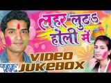 Lahar Luta Holi Me - Saurabh Singh - Video JukeBOX - Bhojpuri Hit Holi Songs 2016 new