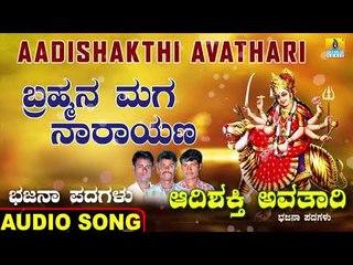 ಬ್ರಹ್ಮನ ಮಗ ನಾರಾಯಣ-Aadishakthi Avathari   Ramesha Mahadika   Kannada Bajana Padagalu   Jhankar Music