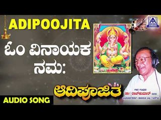 Om Vinayakaya Namaha | Aadipoojitha | Kannada Devotional Songs | ಶ್ರೀ ಗಣೇಶ | Akash Audio