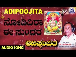Nodidira Ee Sundara | Aadipoojitha| Kannada Devotional Songs | ಶ್ರೀ ಗಣೇಶ | Akash Audio