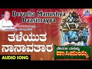Taleyutha Naanaa Avathara | Devatha Manushya Dasimayya | Kannada Devotional Songs | Akash Audio