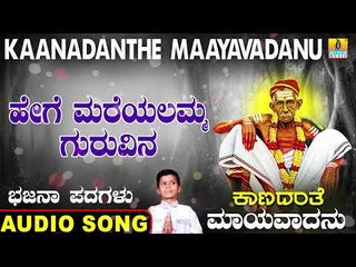 ಹೇಗೆ ಮರೆಯಲಮ್ಮ ಗುರುವಿನ | Kaanadanthe Maayavadanu | North Karnataka Bhajana Padagalu | Jhankar Music