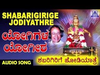 Yogigala Yogeesha | Shabarigirige Jodiyathre | Kannada Devotional Songs | Akash Audio