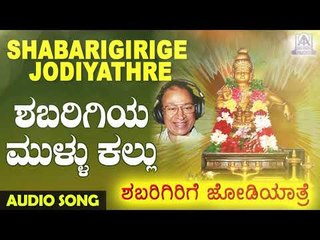 Shabarigiri Mullu Kallu | Shabarigirige Jodiyathre | Kannada Devotional Songs | Akash Audio