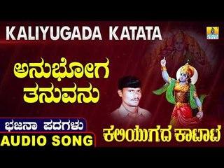 ಅನುಭೋಗ ತನುವನು | ಕಲಿಯುಗದ ಕಟಾಟ-Kaliyugada Katata | North Karnataka Bhajana Padagalu | Jhankar Music