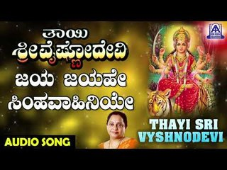 Jaya Jayahe | Thayi Sri Vyshnodevi | Kannada Devotional Songs | Akash Audio