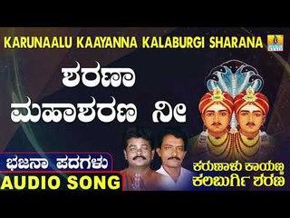 ಶರಣಾ ಮಹಾಶರಣ ನೀ | ಕರುಣಾಳು ಕಾಯಣ್ಣ ಕಲಬುರ್ಗಿ ಶರಣ | North Karnataka Bhajana Padagalu | Jhankar Music