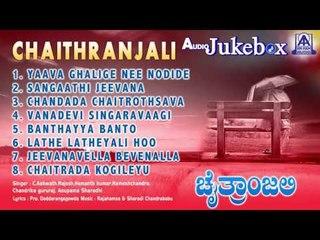 Chaithranjali | Bhavageethe Audio Jukebox | C. Ashwath,Rajesh Krishnan | Akash Audio