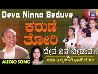 ಜನಪದ ಗೀತೆಗಳು - Karune Thori Haridu Baa | Deva Ninna Beduve | Kannada Folk Songs | Akash Audio