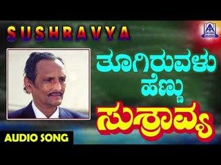 ಜನಪದ ಗೀತೆಗಳು - Thoogiruvalu Hennu | Sushravya | Kannada Folk Songs | Akash Audio