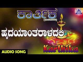 ಜನಪದ ಗೀತೆಗಳು - Hrudayantharaladali | Karthika | Kannada Folk Songs | Akash Audio
