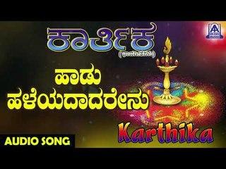 ಜನಪದ ಗೀತೆಗಳು - Haadu Haleyadadarenu | Karthika | Kannada Folk Songs | Akash Audio