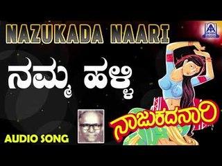 Namma Halli | Nazukada Naari | Kannada Folk Songs | Akash Audio