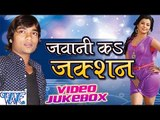 Jawani Ke Juction - Abhay Lal Yadav, Khusboo Raj - Video Jukebox - Bhojpuri  Songs 2016 new