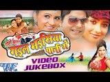 Tohare Karan Kail Bhaisiya Pani Me - Kalpana - Video Jukebox - Bhojpuri Songs 2016