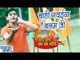 चाही गवइया बलम जी - Rajeev Bole Bam Bam Bhole - Rajeev Mishra - Bhojpuri Kanwar Songs 2016 new